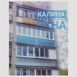 Фото окон от компании Калина
